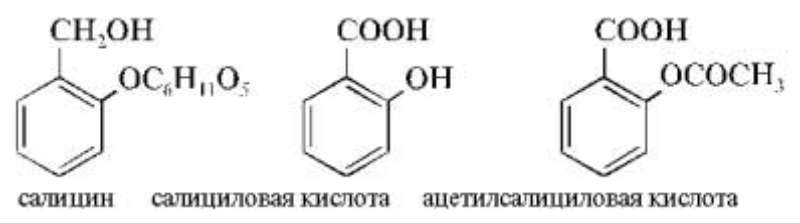 СПб салициловая кислота синтез химические свойства горло Соблюдение